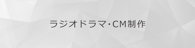 ラジオドラマ・CM制作