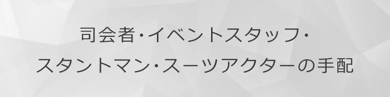 司会者・イベントスタッフ・スタントマン・スーツアクターの手配