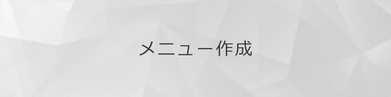 メニュー作成
